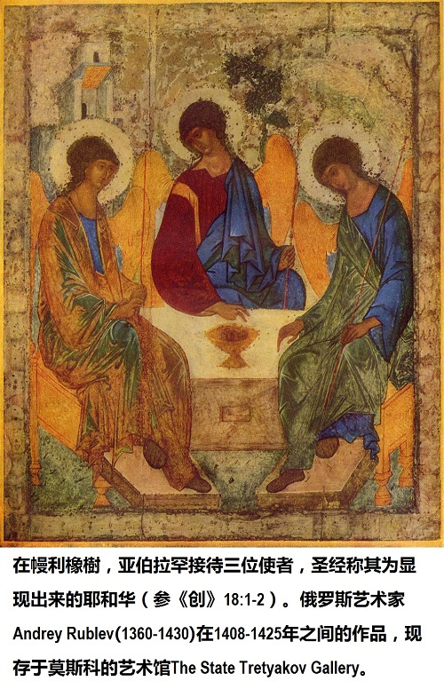 Russian icon of the Old Testament Trinity by Andrey Rublev(1360-1430), between 1408 and 1425