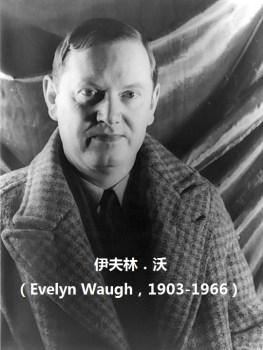 8112-圖2-伊夫林.沃(Evelyn Waugh,1903-1966)-R60