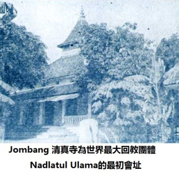 Jombang清真寺(Jombang_Mosque)Nadlatul Ulama最初會址。