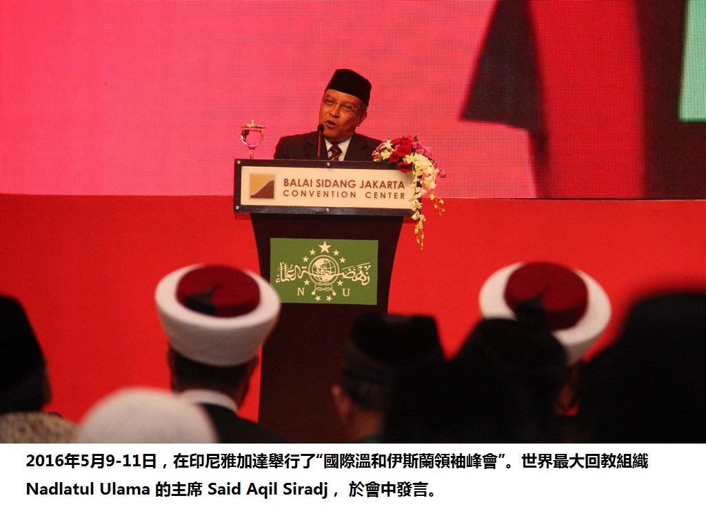 NU的主席 Said Aqil Siradj 在會議中發言