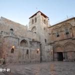 耶路撒冷聖墓大教堂修復工程的新發現(賀宗寧)2016.11.07