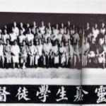 學聯會的成立(賀宗寧/蘇文峰)2017.07.28