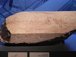 O20160826-01-猶太人的第二聖殿時期-賀宗寧Trumpeting Place Inscription