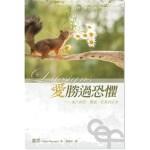 《愛勝過恐懼:進入親密、豐盛、狂喜的生命》(陳培德)2017.10.16
