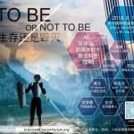 生存还是毁灭 – 网络宣教论坛2018(杰瑞)