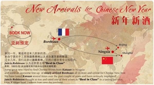 kanaan silver heights grace vineyard tasting at pudao wines beijing china