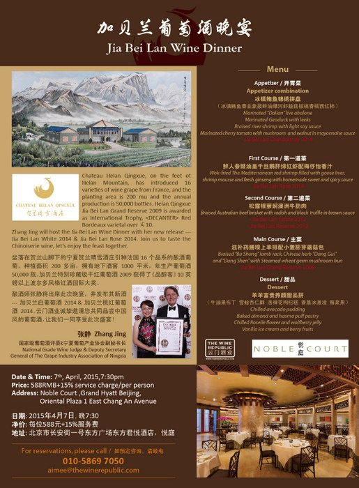 JBL Wine Dinner @ Grand Hyatt BJ_588-01 (1)