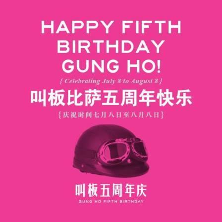 Gung Ho Pizza Fifth Anniversary