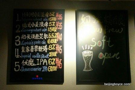 Beijing hutong pub crawl with Cafe de la Poste, Lark, Flow, Bungalow, Ron Mexico, Chill, 8 Bit, Dada and Temple. (4)