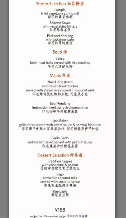 east hotel indonesia food week specials.jpg