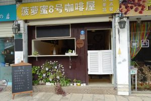 Nanyang restaurant with white double saloon style doors