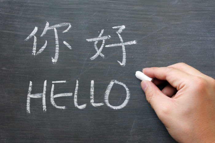 Hello in Chinese and English written in chalk on a blackboard