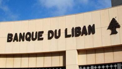 مصرف لبنان1