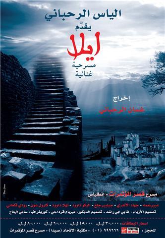 Eela Theatrical Play