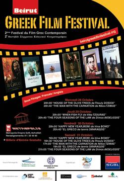 Beirut Greek Film Festival
