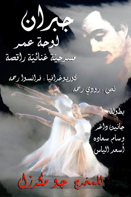Gibran – Lawhet Omer