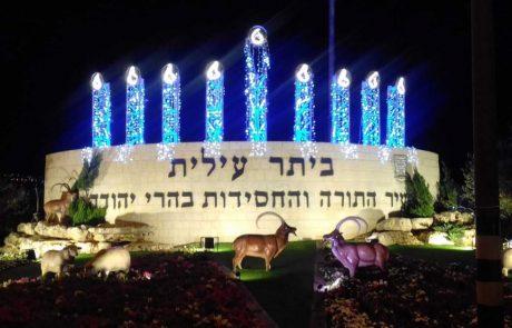 עיר התורה והאורה בהרי יהודה: חנוכיית האורות של ביתר