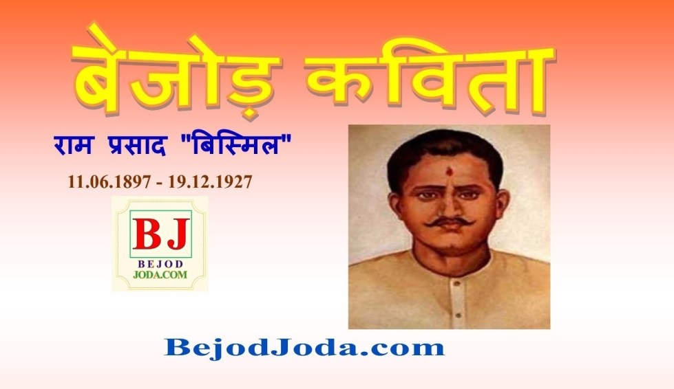 Banner for poems written by Ram Prasad Bismil