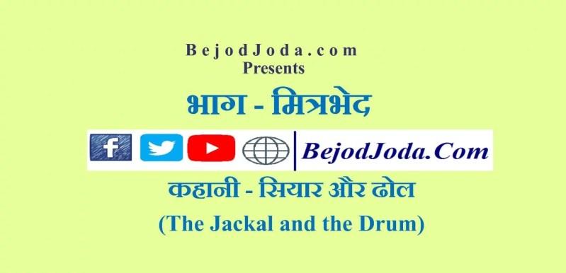 कहानी – सियार और ढ़ोल (The Jackal and the Drum)