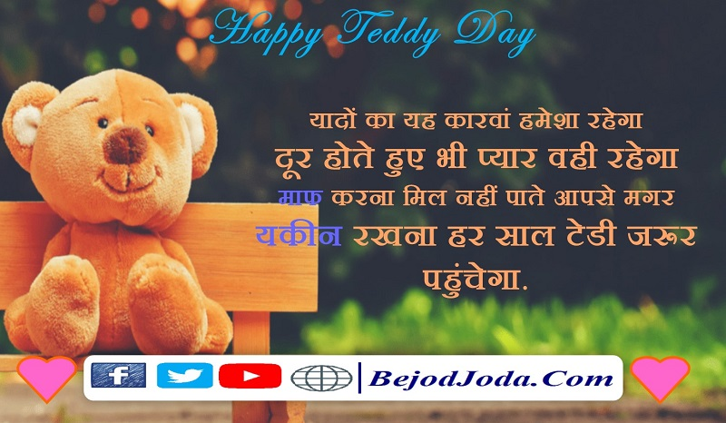 Teddy day Shayari in Hindi