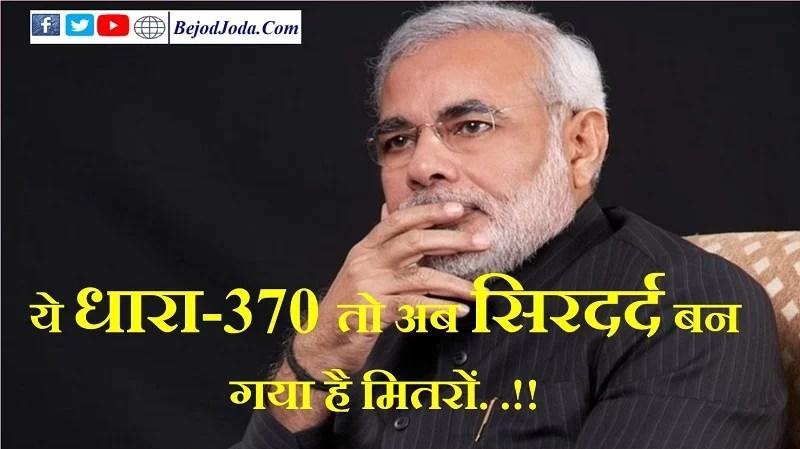 जानिए धारा 370  के बारे में सबकुछ, क्यों अलग है जम्मू कश्मीर बाकी राज्यों से?