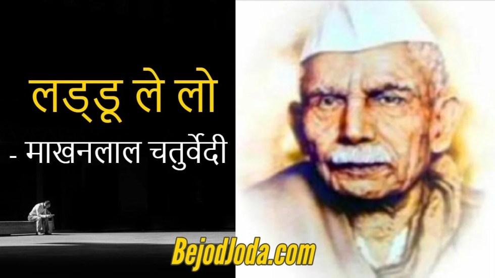 hindi kavita laddu le lo by makhanlal chaturvedi