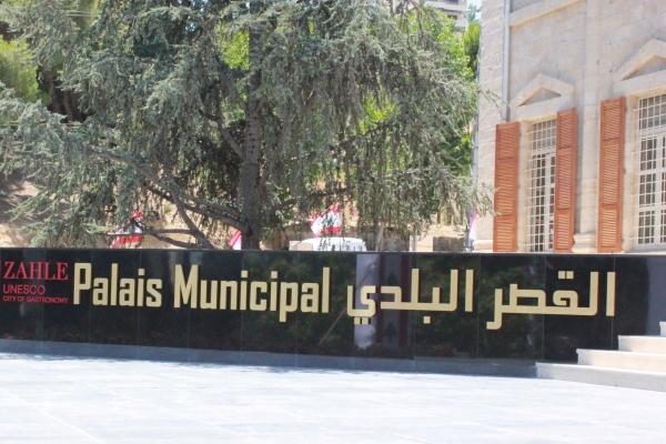 بلدية زحلة باشرت بنشر موازنتها على موقعها الالكتروني
