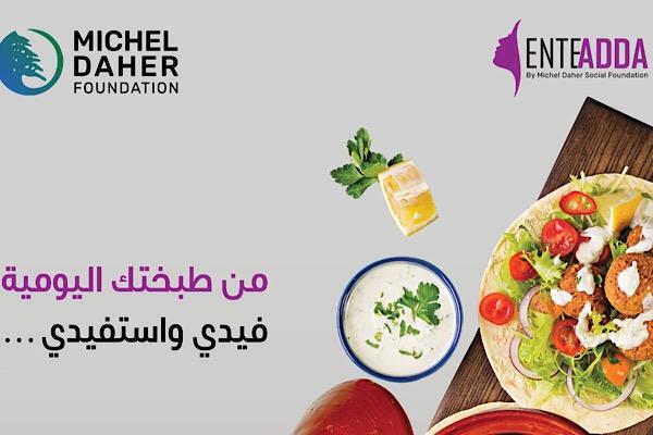 مؤسسة ميشال ضاهر تطلق مبادرة لدعم النساء في تسويق إنتاجهم المطبخي