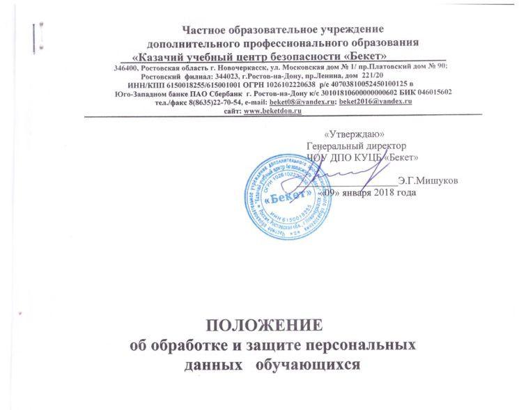 КПП 616743001. Юго-Западный банк Сбербанк РФ Ростов-на-Дону.
