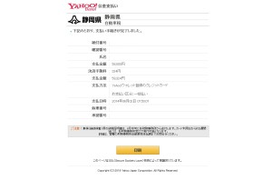 Yahoo 公金支払い   支払手続き完了   静岡県 自動車税2