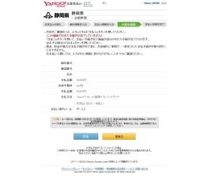 Yahoo 公金支払い   内容を確認   静岡県 自動車税