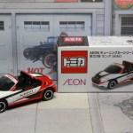 イオン特注トミカ チューニングカーシリーズ 第32弾 ホンダ S660 1/56 AEON Limited Tomica Honda