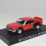 アオシマ グラチャンコレクション マツダ サバンナ RX-3 1/64 Aoshima Mazda Savanna