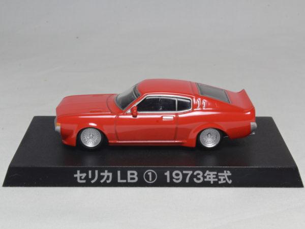 アオシマ グラチャンコレクション トヨタ セリカLB 1973 1/64 Aoshima Toyota Celica Liftback 1976