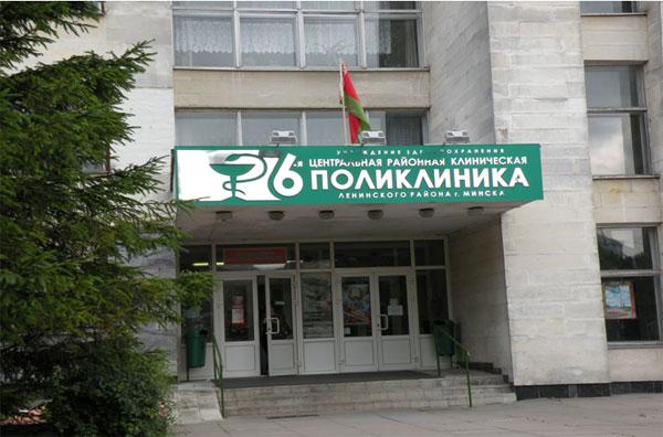 Капитальный ремонт поликлиники по ул.Ульяновская,5 в г.Минске