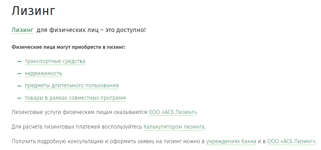 кредит на потребительские нужды без справок и поручителей беларусбанк гомель
