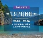 Йога тур в Турцию 2019 с Еленой Бакай и Анной Оксимец