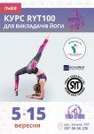 Курс для викладачів йоги. Львів 05.09 - 15.09