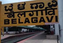 Bgm railway station