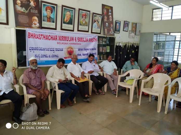 Bhrashtachar meeting