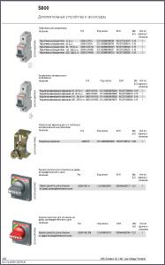 Автоматические выключатели с высокой отключающей способностью