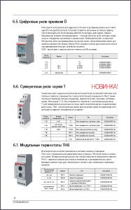 Электрооборудование для жилых помещений и офисов
