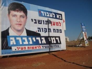 P.T. Kfar Ganim 11 oktober 014