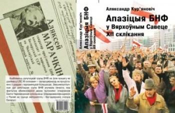 Kniha_apazicyja