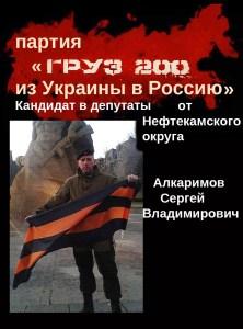 алкаримовСергейВладимирович2