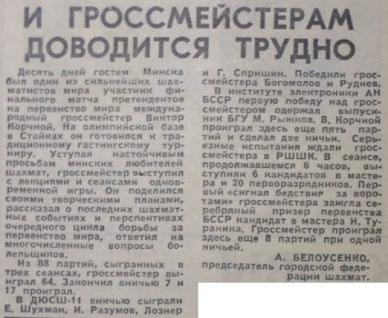 korchnoi_fb1975