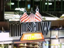 Sheremetyevo International Airport (공항 내 한 면세점 간판)