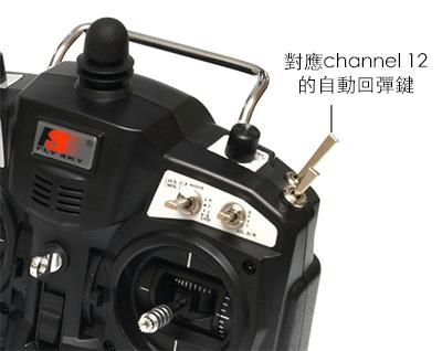 FrSky-TH9X-TRN-switch