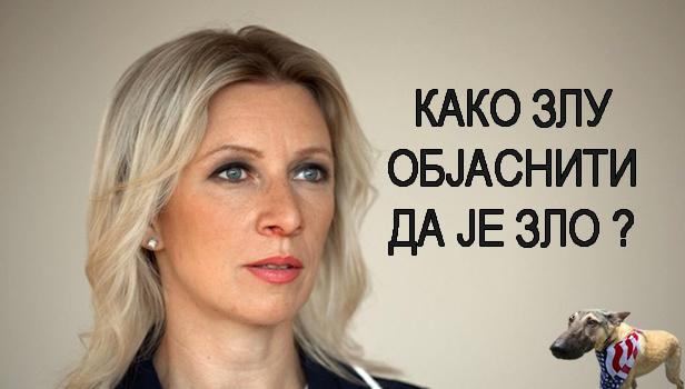 Марија Захарова објаснила Америма неке ствари, обећала да ће им тек објашњавати