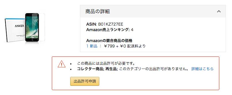 せどりRank完全版 Amazon出品制限商品の簡単確認方法について   Ben Create開発日記